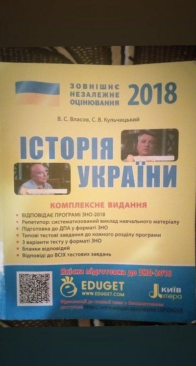 Книга по подготовке к ЗНО с истории Кульчицкий, Власов