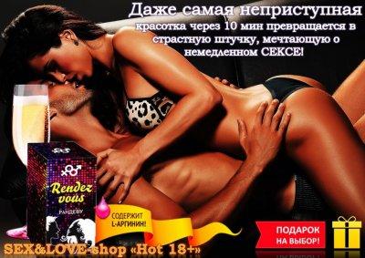 Высокоэффективное возбуждающее средство в каплях «ВОЙС» для женщин