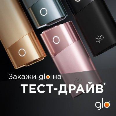 Безкоштовний тест- драйв Glo. Лише Львів!