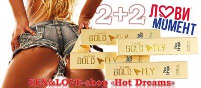 Набор женских возбудителей нового поколения 2+2 Golden мушка без цвета и запаха!