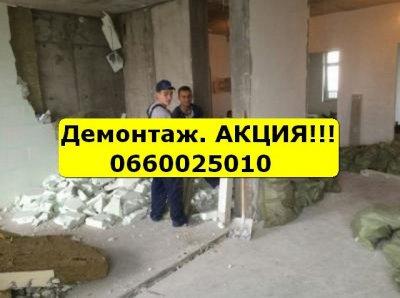 Демонтаж квартиры, пола, стен, перегородок, плитки, паркета, стяжки