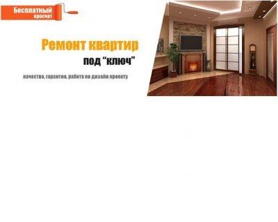 Ремонт квартир в Киеве недорого, низкие цены за м2