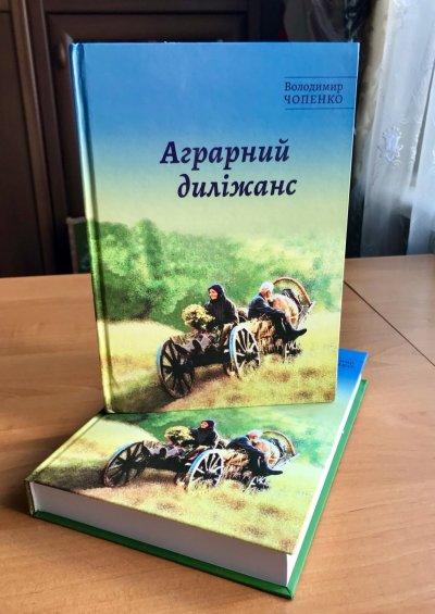ПРОДАЮ книгу «Аграрний диліжанс», 120 грн.