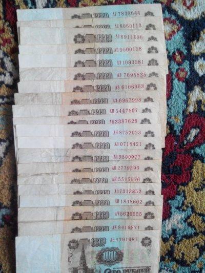 50 _ 100 рублів