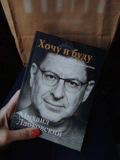"""Книга """"Хочу и Буду"""" автор Михаил Лабковский"""