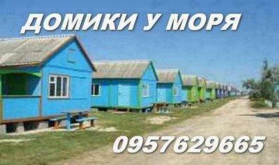 Домики на берегу моря.