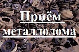 Приём сдать металлолом дорого черный и цветной самовывоз бесплатно Харьков и любой район