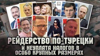 Рейдерство по-турецки в Украине. Коррупция. ДНИПРООЛИЯ - АЛОМ