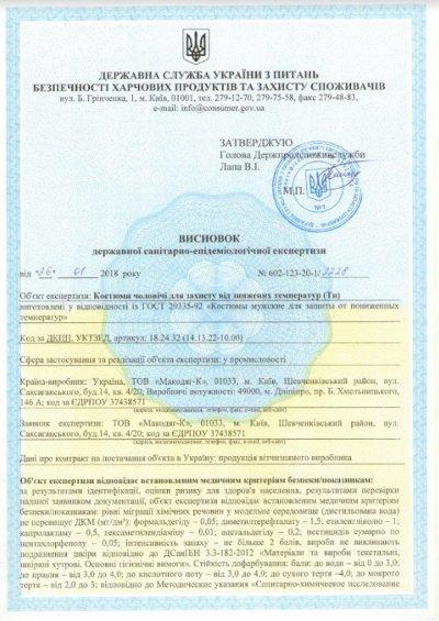 Технічні умови, сертифікати. Висновки СЕС, ТУ, ISO, НАССР. Дуже низькі ціни