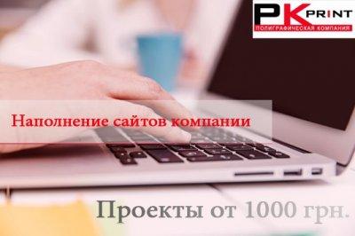 Администрирование сайтов. Поддержка актуализации товара