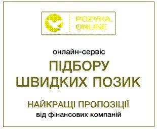 Кредиты онлайн до 15000 грн под 0%