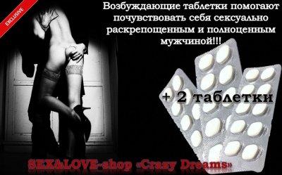 Легендарный мужской возбудитель в таблетках «White soft pills for SEX»