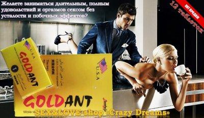 Попробуйте натуральный и высокоэффективный мужской возбудитель GOLDant 12 шт