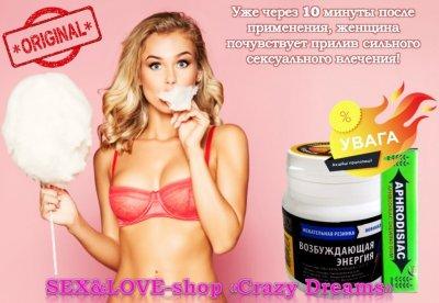 Возбуждающая жевательная резинка МегаЭкстаз+aphrodisiac для женщин