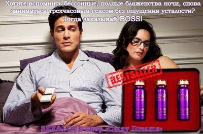 Возбуждающие таблетки «Boss Рояль» обладают высокой эффективностью 30 шт.
