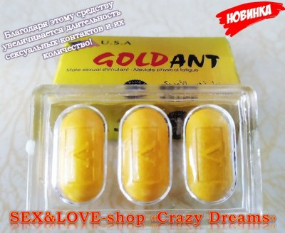 Возбуждающие таблетки обладают быстродействующим и длительным действием Gant 3 штуки