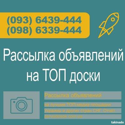 Рассылка объявлений на самых популярных сайтах Украины