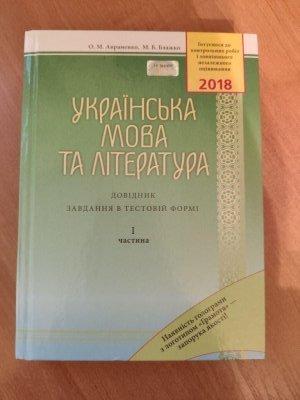 Сборник для подготовки к ЗНО по укр. языку + тесты