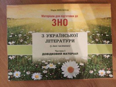 Сборник для подготовки к ЗНО по укр. лит.(с изображением писателей)