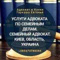Послуги адвоката у Києві. Адвокат у цивільних справах у Києві.