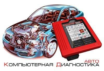 Компьютерная диагностика авто.