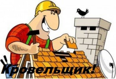 Монтажные работы крыш