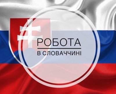 Трудоустройство в Словакии по биометрии и на ВНЖ