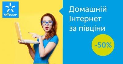 Подключить интернет Киевстар!