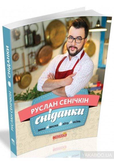 """Куплю книгу: Руслан Сеничин """" Сніданки """""""