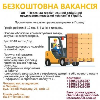 Робота в Польщі (безкоштовні вакансії)