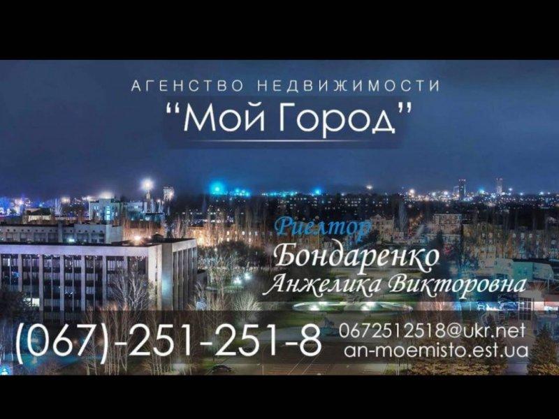 """Агентство недвижимости """"Мой Город"""" предлагает услуги риелтора - продажа, покупка, обмен квартир в г"""
