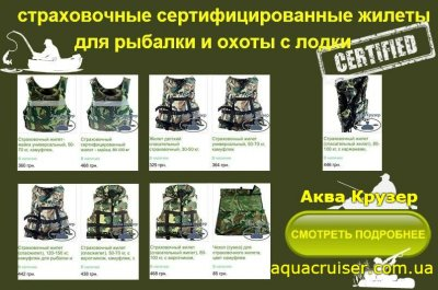 Страховочные (спасательные) жилеты для рыбалки и охоты с лодки купить в Киеве и в Украине