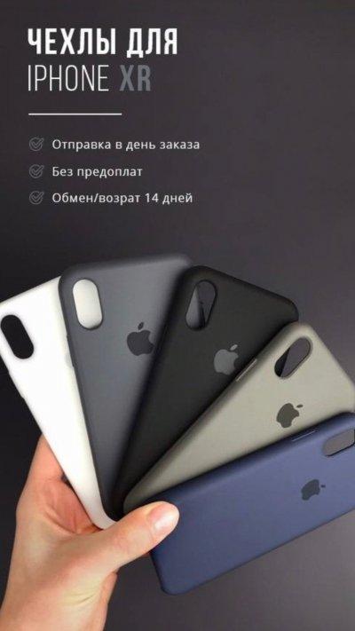 Чехол iPhone X/XR