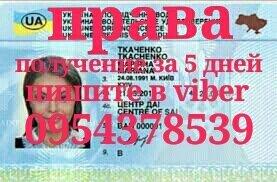 Водительские права купить без предоплаты АБСДЕ Киев