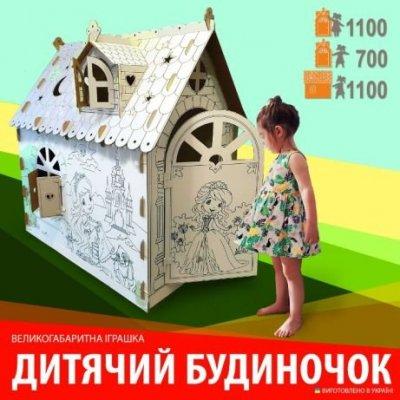 Картонний будиночок (картонный дом). Домик для ребенка, раскраска.