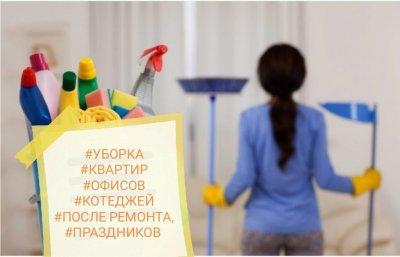 /Качественная Уборка /квартир/домов/ офисов/после ремонта/мойка окон