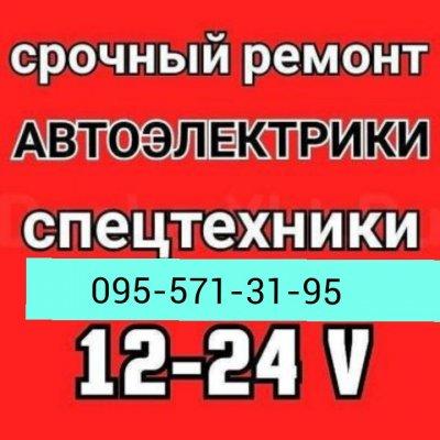 Автоэлектрик Кропивницкий