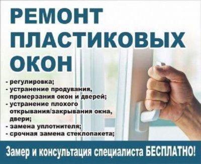 Отремонтировать пластиковые окна Одесса.