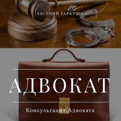 Послуги сімейного адвоката в Києві