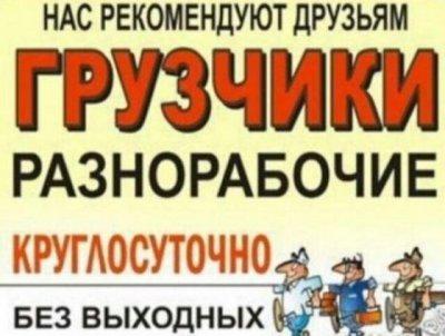 РазнорабочиеГрузчикиПодсобникиЗемлекопывыполним любые работы другие Одеса