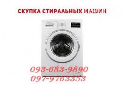 Купим вашу стиральную машину в Одессе.