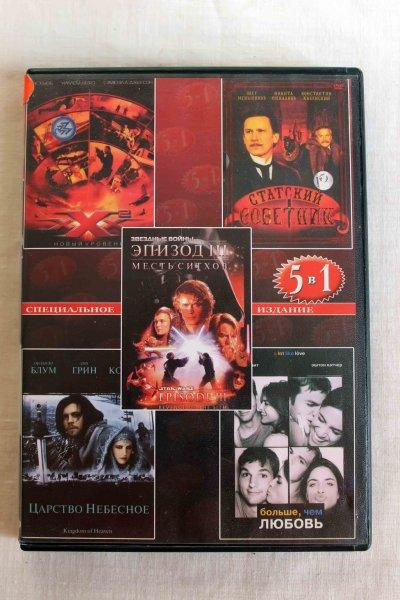 Диск с фильмами DVD 5 в 1