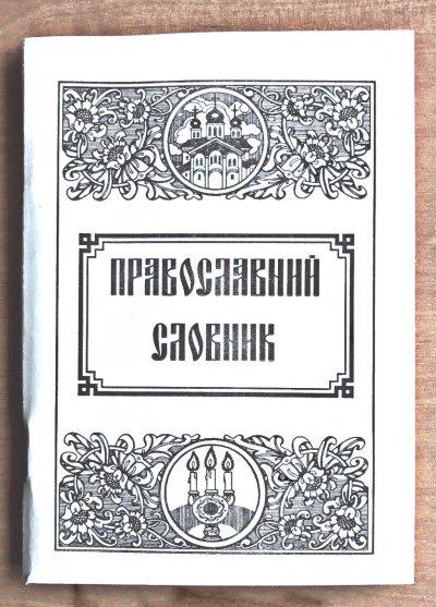 ПРОДАЮ «Православний словник» кишенькового формату