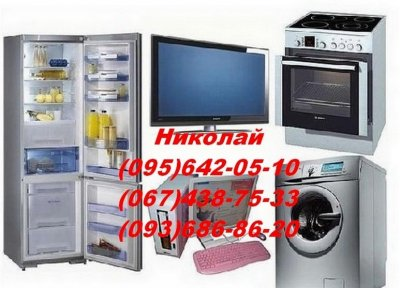 Выкуп б/у бытовой техники в Одессе