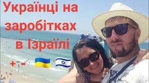 Робота в Ізраїлі по запрошенню, без предоплат