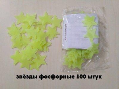Звёзды фосфорные Светло-зеленые 100 шт на потолок ,стены светятся ночью