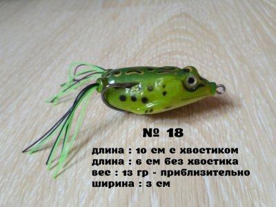 Лягушка номер 18 незацепляйка на щуку и окуня с хвостиком 13 грамм