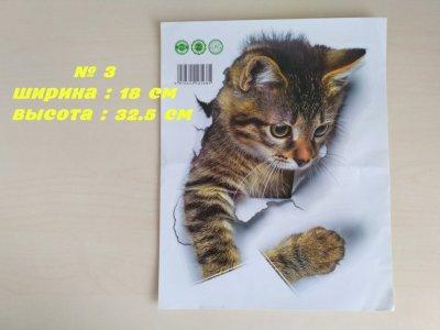 Наклейка Котик номер 3 для детской комнаты, ванны
