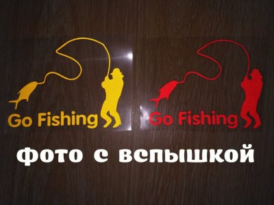 Наклейка На рыбалку Красная. Желтая светоотражающая Тюнинг