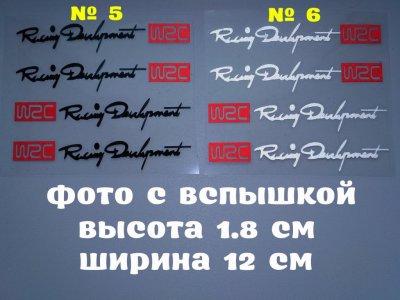 Наклейки на ручки Черная номер 5,Белая номер 6 светоотражающая с красным